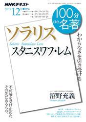 NHK 100分de名著