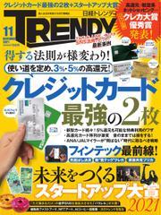 日経トレンディ (TRENDY) (2021年11月号) / 日経BP