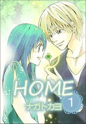 HOME  1巻