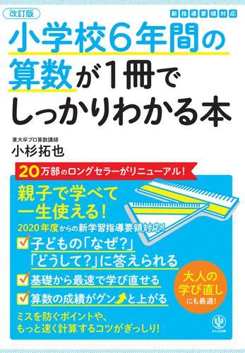 【改訂版】小学校6年間の算数が1冊でしっかりわかる本 / 小杉拓也