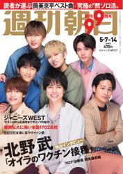 週刊朝日 (5/7-14合併号) / 朝日新聞出版