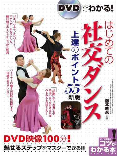 DVDでわかる! はじめての社交ダンス 上達のポイント55 新版 【DVDなし】 / 藤本明彦