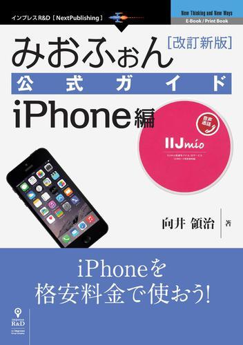 みおふぉん公式ガイド iPhone編 改訂新版 / 株式会社インターネットイニシアティブ