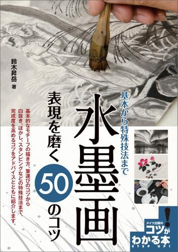 水墨画 表現を磨く50のコツ 基本から特殊技法まで / 鈴木昇岳