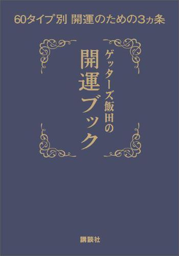 ゲッターズ飯田の開運ブック 60タイプ別開運のための3ヵ条 / ゲッターズ飯田