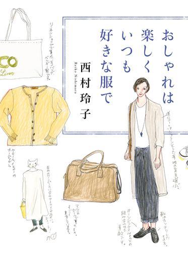 おしゃれは楽しく いつも好きな服で / 西村玲子