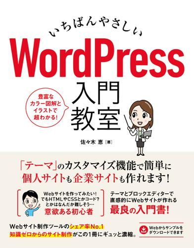 いちばんやさしい WordPress 入門教室 / 佐々木恵