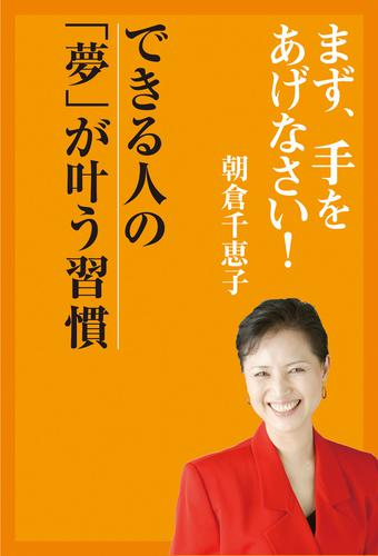まず、手をあげなさい!― できる人の「夢」が叶う習慣 / 朝倉千恵子