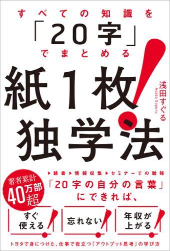 すべての知識を「20字」でまとめる 紙1枚!独学法 / 浅田すぐる