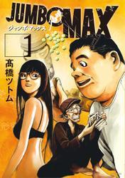 JUMBO MAX~ハイパーED薬密造人~(1) / 高橋ツトム