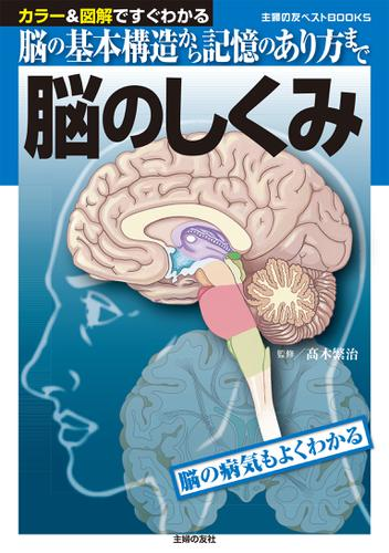 脳のしくみ / 高木繁治