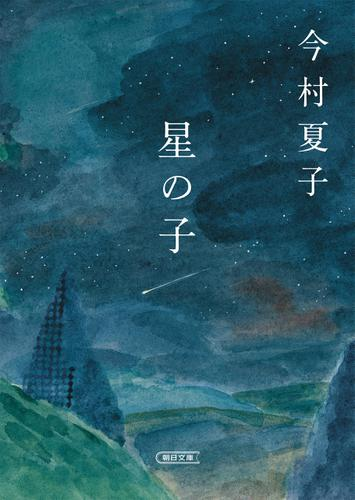 星の子 / 今村 夏子