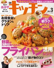 キッチン (VOL.5) / 学研プラス