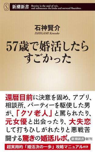 57歳で婚活したらすごかった(新潮新書) / 石神賢介