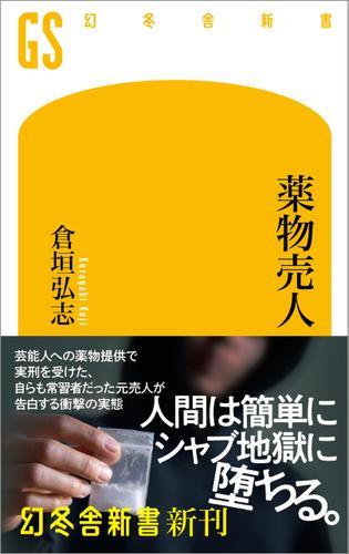 薬物売人 / 倉垣弘志