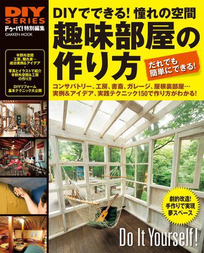 趣味部屋の作り方 / ドゥーパ!編集部