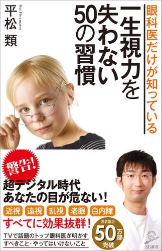 眼科医だけが知っている一生視力を失わない50の習慣 / 平松類