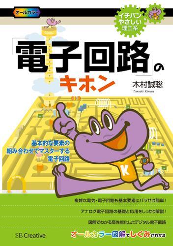 「電子回路」のキホン / 木村誠聡