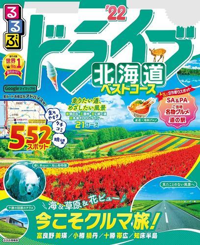 るるぶドライブ北海道ベストコース'22 / JTBパブリッシング