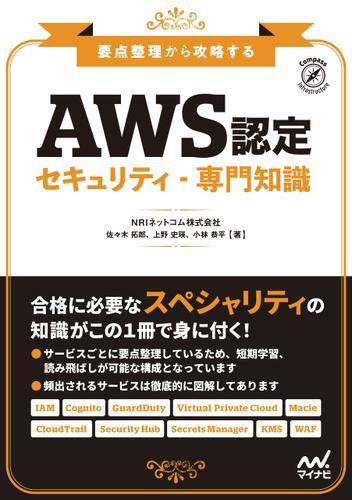要点整理から攻略する『AWS認定 セキュリティ-専門知識』 / NRIネットコム株式会社