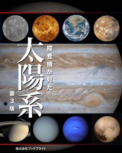 探査機が見た 太陽系 【第3版】 / 岡本典明