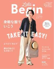 LaLaBegin(ララビギン) (Begin6月号臨時増刊6・7 2021) / 世界文化社