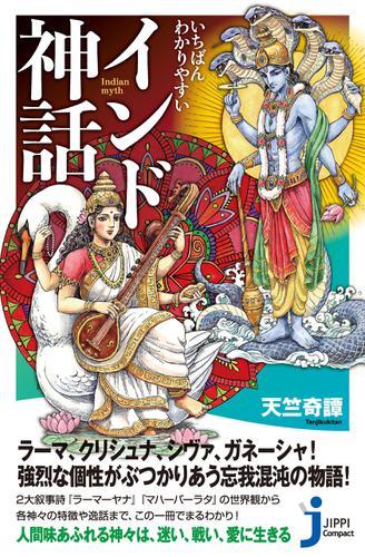 いちばんわかりやすい インド神話 / 天竺奇譚