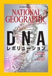 ナショナルジオグラフィック日本版 (2016年8月号)
