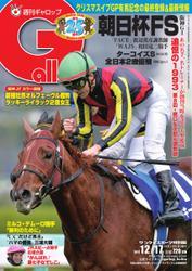 週刊Gallop(ギャロップ) (12月17日号)