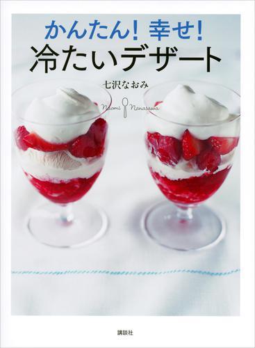 かんたん! 幸せ! 冷たいデザート / 七沢なおみ