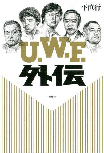 U.W.F.外伝 / 平直行