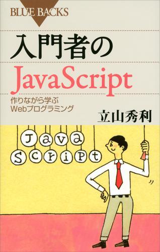 入門者のJavaScript 作りながら学ぶWebプログラミング / 立山秀利