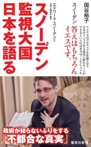 スノーデン 監視大国 日本を語る / エドワード・スノーデン
