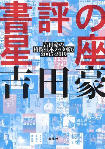 書評の星座 吉田豪の格闘技本メッタ斬り2005-2019 / 吉田豪
