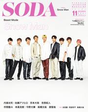 SODA(ソーダ) (2021年11月号) / ぴあ