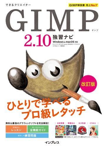 できるクリエイター GIMP 2.10独習ナビ 改訂版 Windows&macOS対応 / ドルバッキーヨウコ(D-design)