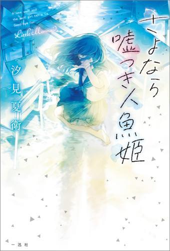 さよなら嘘つき人魚姫 / 汐見夏衛