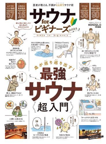 100%ムックシリーズ サウナ for ビギナーズ2021 / 晋遊舎