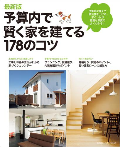 最新版 予算内で賢く家を建てる178のコツ / 主婦の友社