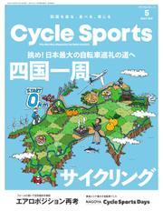 Cycle Sports(サイクルスポーツ) (2021年5月号) / 八重洲出版