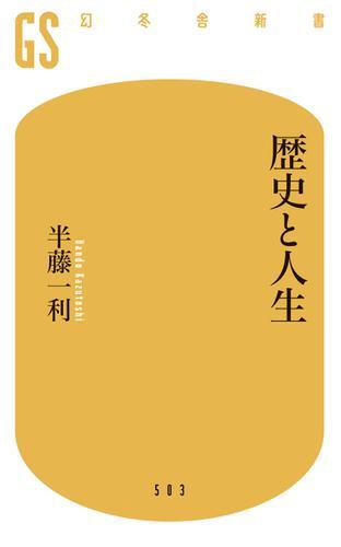 歴史と人生 / 半藤一利