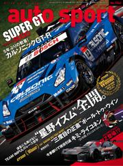 auto sport(オートスポーツ) (No.1560) / 三栄