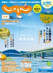 じゃらん九州 (2021年8月号) / リクルート
