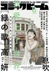 【電子版】月刊コミックビーム 2021年6月号 / コミックビーム編集部