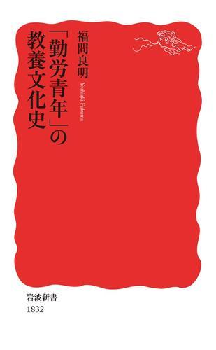 「勤労青年」の教養文化史 / 福間良明