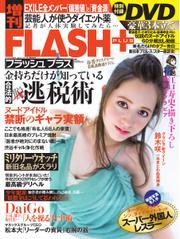 増刊FLASH+(フラッシュプラス)