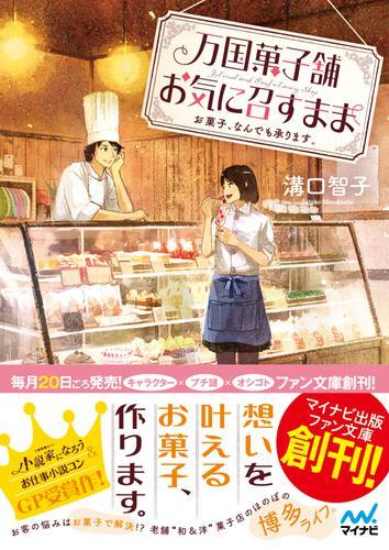 万国菓子舗 お気に召すまま ~お菓子、なんでも承ります。~ / 溝口智子