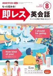 NHKテレビ もっと伝わる! 即レス英会話 (2021年8月号) / NHK出版