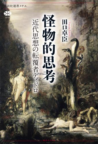 怪物的思考 近代思想の転覆者ディドロ / 田口卓臣