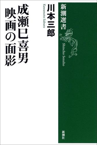 成瀬巳喜男 映画の面影 / 川本三郎